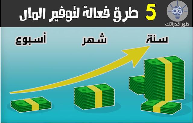 طرق فعالة لتوفير المال