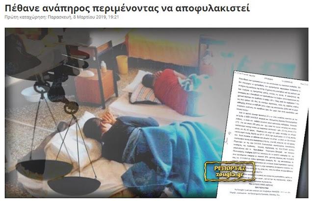 https://www.zougla.gr/greece/article/pe8ane-anapiros-perimenontas-na-apofilakisti
