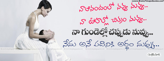 Here is New Telugu Love quotes for facebook cover photos, Love messages in telugu for facebook cover photos, heart touching telugu love quotes for facebook cover photos, Latest telugu love quotations for facebook cover photos, Heart touching telugu love quotes for youth for facebook cover photos, Beautiful telugu love messages for facebook cover photos.