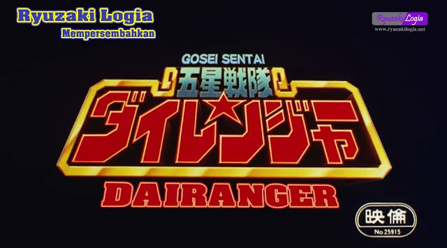 Gosei Sentai Dairanger The Movie Subtitle Indonesia