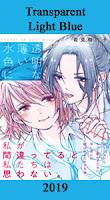 http://blog.mangaconseil.com/2018/07/a-paraitre-yuri-transparent-light-blue.html