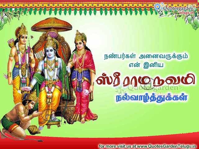 Sri Ram Navami Greetings quotes wishes in Tamil