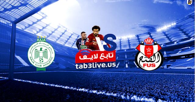 مشاهدة مباراة الرجاء الرياضي والفتح الرباطي بث مباشر  اليوم 2020/08/19 الدوري المغربي