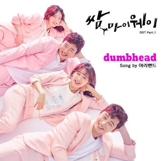 Lyric : Arie Band - Dumbhead (OST. Fight for My Way)