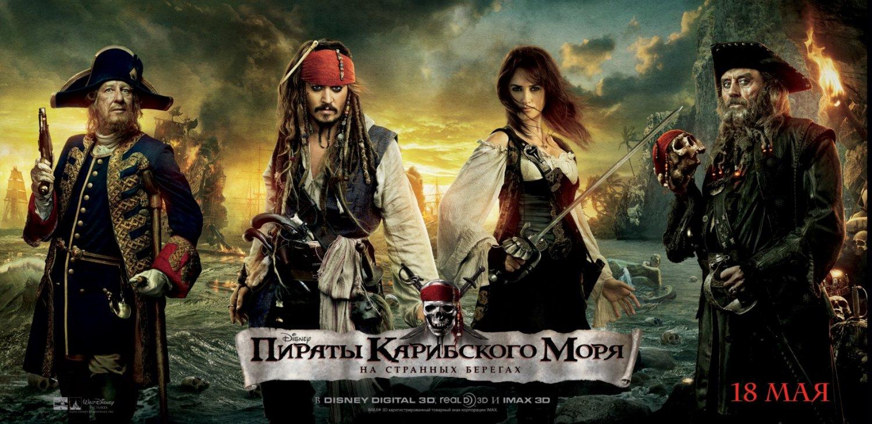 Il Reparto Dei Cinemaniaci Recensione Dei Pirati Dei