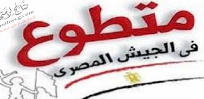 ننشر الشروط والفئات المطلوبة للتطوع القوات المسلحه 2017-2018 التقديم بالجيش المصرى