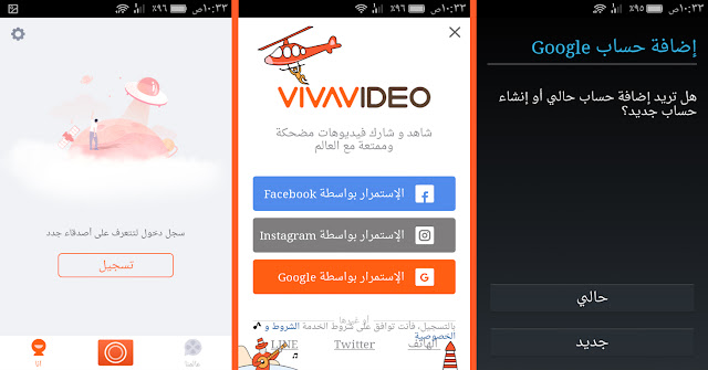 Download VivaVideo 2018 Free