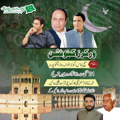 PML Workers Convention is going to be held in Sheikhupura on 21st May 2017