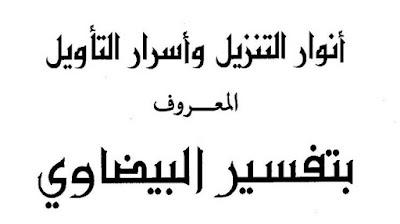Download Kitab Tafsir Baidhowi atau Tafsir Anwar al-Tanzil wa Asror al-Ta'wil PDF Lengkap