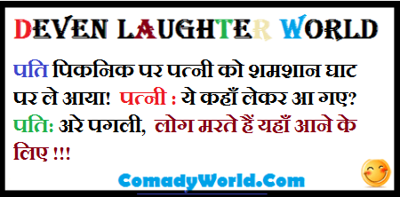 hindi chutkule image