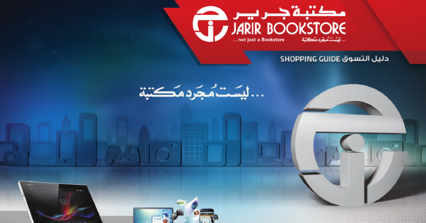Jarir office supplies catalog | adhesive | desk.