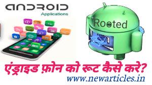 Android phone को root कैसे करें।  पीसी के साथ और पीसी के बिना हिंदी में!