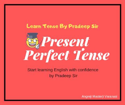 मैं आज आपको हिन्दी माध्यम से present perfect tense का प्रयोग करना सीखाऊँगा, इस post को पढ़ने के बाद आपके लिए present perfect tense प्रयोग  बहुत आसान हो जाएगा