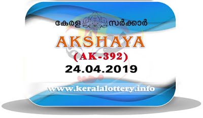 KeralaLottery.info, akshaya today result: 24-04-2019 Akshaya lottery ak-392, kerala lottery result 24-04-2019, akshaya lottery results, kerala lottery result today akshaya, akshaya lottery result, kerala lottery result akshaya today, kerala lottery akshaya today result, akshaya kerala lottery result, akshaya lottery ak.392 results 24-04-2019, akshaya lottery ak 392, live akshaya lottery ak-392, akshaya lottery, kerala lottery today result akshaya, akshaya lottery (ak-392) 24/04/2019, today akshaya lottery result, akshaya lottery today result, akshaya lottery results today, today kerala lottery result akshaya, kerala lottery results today akshaya 24 04 19, akshaya lottery today, today lottery result akshaya 24-04-19, akshaya lottery result today 24.04.2019, kerala lottery result live, kerala lottery bumper result, kerala lottery result yesterday, kerala lottery result today, kerala online lottery results, kerala lottery draw, kerala lottery results, kerala state lottery today, kerala lottare, kerala lottery result, lottery today, kerala lottery today draw result, kerala lottery online purchase, kerala lottery, kl result,  yesterday lottery results, lotteries results, keralalotteries, kerala lottery, keralalotteryresult, kerala lottery result, kerala lottery result live, kerala lottery today, kerala lottery result today, kerala lottery results today, today kerala lottery result, kerala lottery ticket pictures, kerala samsthana bhagyakuri