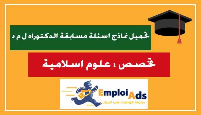 تحميل نماذج اسئلة مسابقة الدكتوراه ل م د في تخصص علوم اسلامية