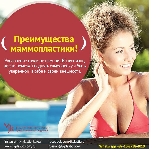 увеличение груди, пластика груди в корее, маммопластика в корее