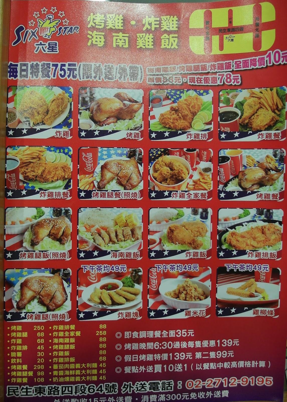喵喵筆記: 六星便當烤雞炸雞專賣店 ★★★☆