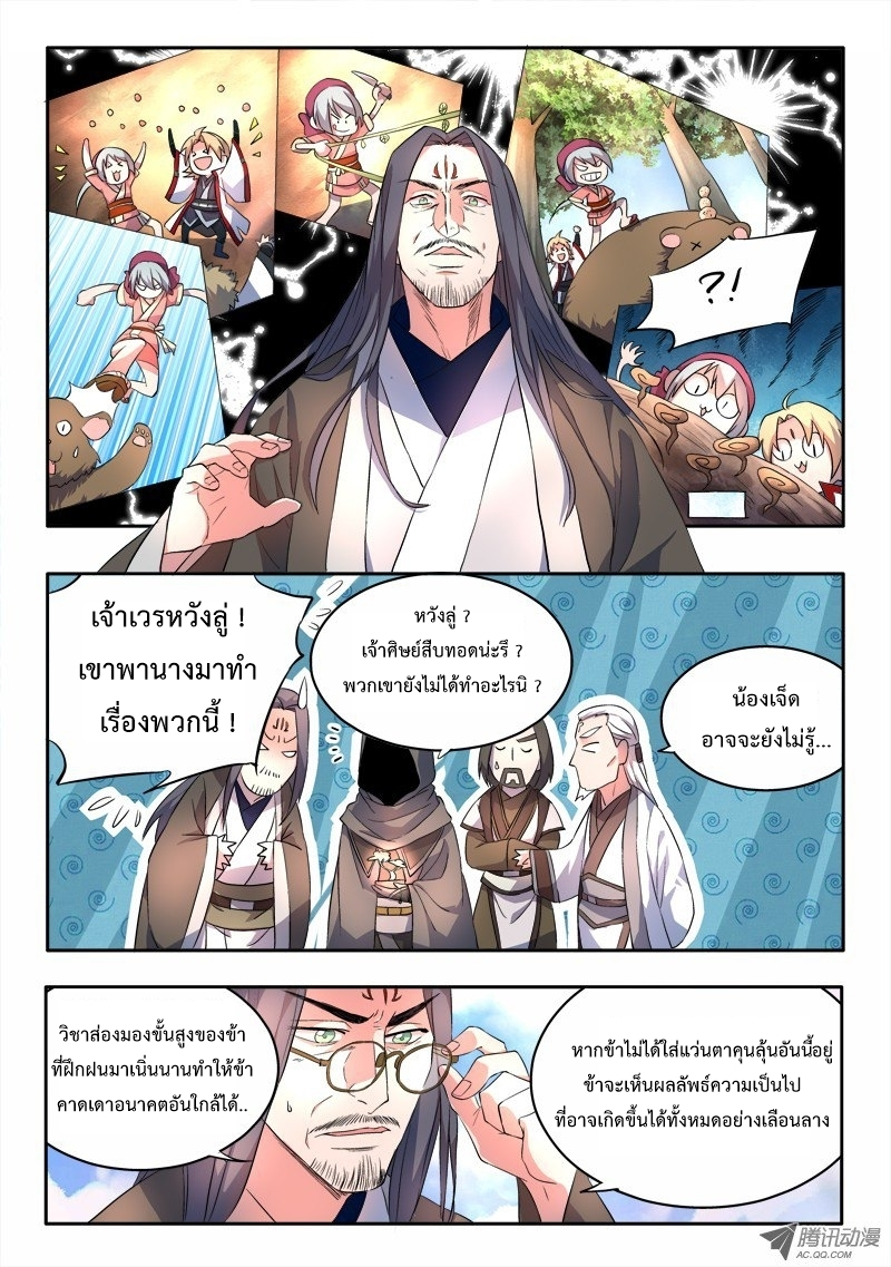 อ่านการ์ตูน Spirit Blade Mountain 56 ภาพที่ 9