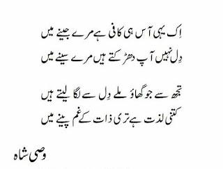 Ikk yehi Aas kafi hai Meray jeenay mein - Wasi Shah Poetry - Urdu Poetry lovers