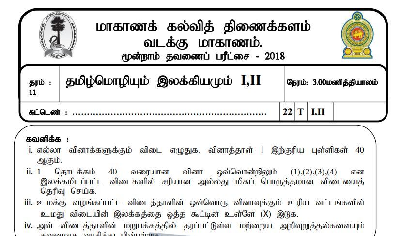 Tamil Language with Scheme | Northern Provincial Department - 3rd