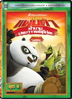 Kung Fu Panda: Legends Of Awesomeness Vol. 4 กังฟูแพนด้า ตำนานปรมาจารย์สุโค่ย! ชุด 4