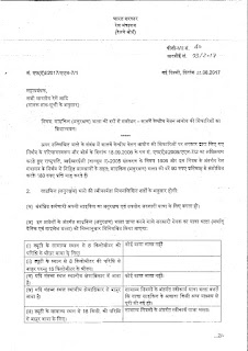 7th-cpc-cycle-maintenance-allowance-railway-order-in-hindi-page1