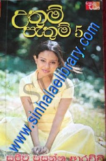 uthum pathum sinhala novel