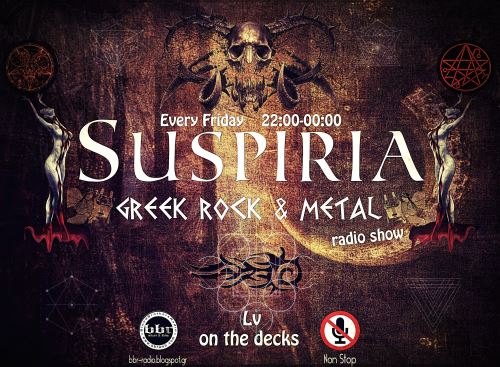 'Suspiria': Παρασκευή 1η Απριλίου στις 22:00. Tune in!