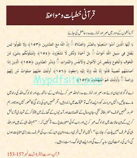 Qurani Khutbat o Muwaiz