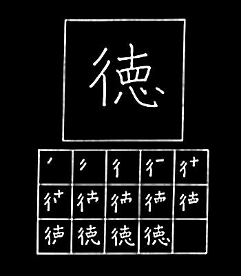 kanji virtue