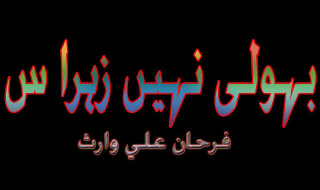 Bhooli Nahin Zehra (s.a)  Farhan Ali Waris Noha