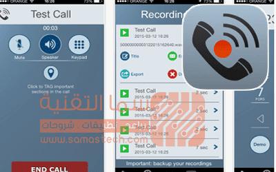 برنامج Call Recorder - IntCall لتسجيل مكالمات الايفون