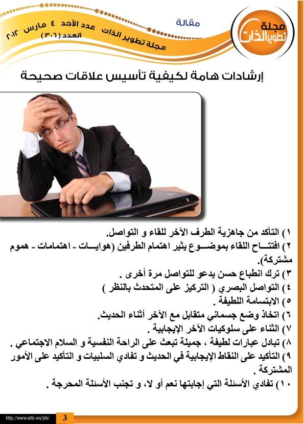 إرشادات هامة لتأسيس علاقات صحيحة %D9%85%D8%AC%D9%84%D