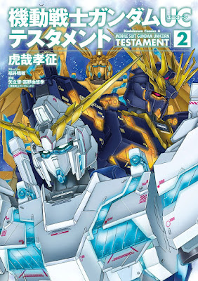 [Manga] 機動戦士ガンダムUC テスタメント 第01-02巻 [Kidou Senshi Gundam UC Tesutamento Vol 01-02] Raw Download