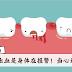 牙龈出血是身体在报警!当心这3种病