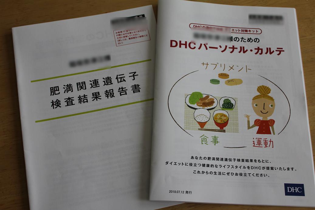 遺伝子 検査 dhc