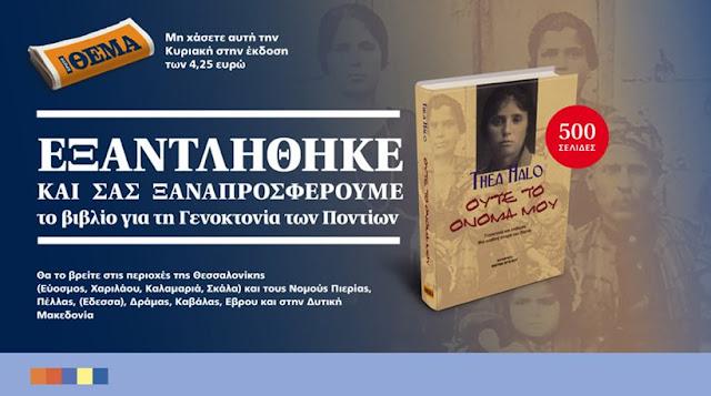 Εξαντλήθηκε και κυκλοφορεί και πάλι το βιβλίο για την Γενοκτονία των Ποντίων