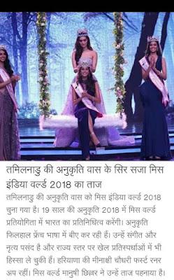 तमिलनाडु की अनुक्रती वास के सर सजा मिस इंडिया वर्ल्ड 2018 का ताज !