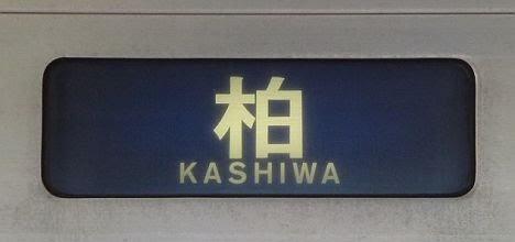 常磐線 柏行き2 6000系幕車