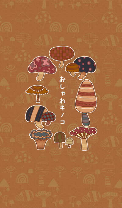 Fashionable mushrooms