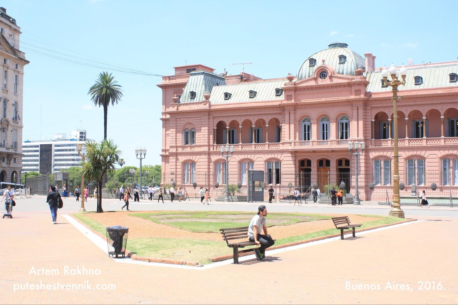 Дворец в Буэнос-Айресе