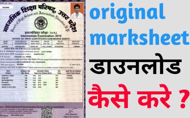 kisi bhi board ke marksheet download kaise kre