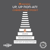 Совместный проект Up Up Popup!
