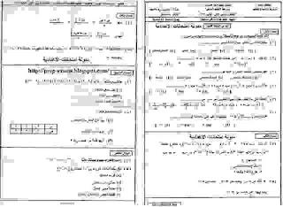 تحميل ورقة امتحان الجبر محافظة دمياط الصف الثالث الاعدادى الترم الاول