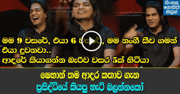 Shihan Mihiranga talks about his Love Story - This is his awesome love story