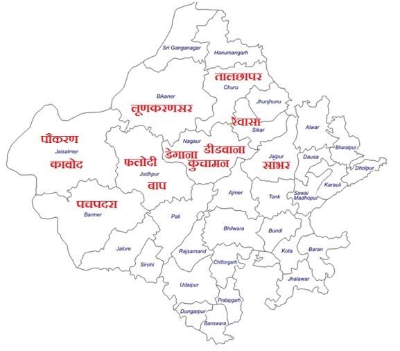 राजस्थान में खारे पानी की झीले