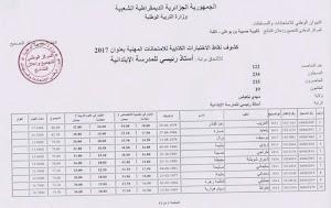 نتائج أستاذ رئيسي للمدرسة الابتدائية 2017 ولاية سيدي بلعباس