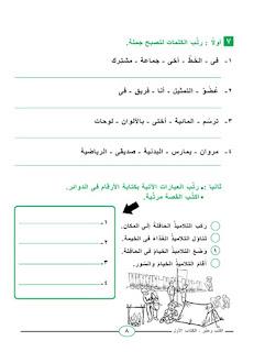 7 - اكتب و اعبر كتاب موازي رائع