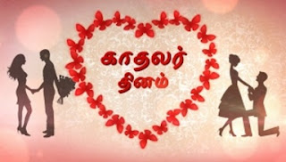 Valentine's Day 2017 – News 7 Tamil