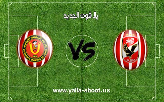 الاهلي يتفوق علي الترجي التونسي 2-11-2018 في ذهاب نهائي دوري أبطال افريقيا